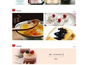 蛋糕甜品店铺预订网页模板