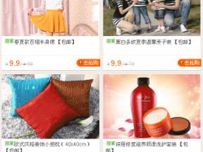 橙色的wap手机团购商城模板源码下载