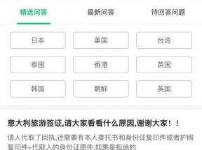旅游问答专区页面手机模板