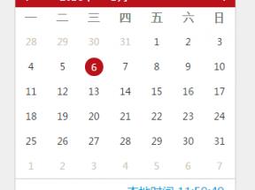 jQuery带时间的html日历代码