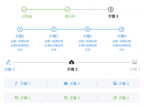 基于VUE响应式步骤进度条样式代码