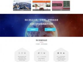 红色大气的网络服务建站公司官网模板