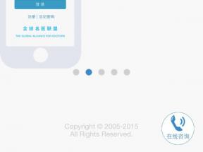 蓝色的荷福名医手机app软件下载介绍模板