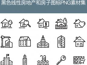 手绘的房子房地产图标AI素材