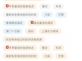 手机旅游app搜索结果页面模板