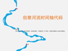 css3创意的河流时间轴代码