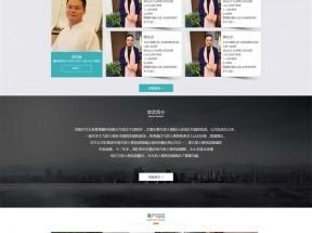 企业管理课程培训网站模板