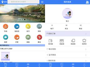 蓝色的钓鱼人网wap手机页面模板