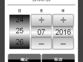 html5适用于手机日历控件代码