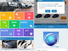 蓝色的wap手机网页汽车店模板源码