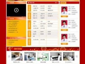 红色的医院资讯网站模板下载psd