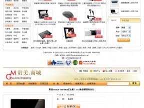 黄色的数码电器购物模板_贵美商城网站的首页模板html下载