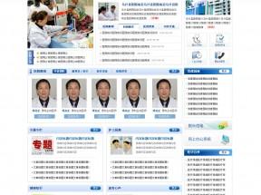 蓝色的医院资讯网站模板psd下载