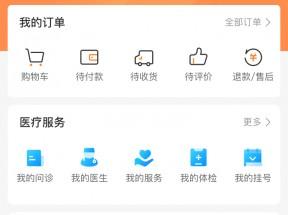 手机在线医生app管理页面模板