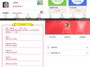 手机微信积分兑换商城网站模板html源码