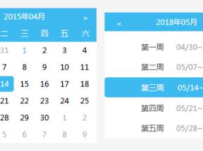 简单的jQuery日历/周历/月历插件