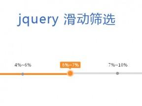 jquery滑动效果带进度条滑动筛选器代码
