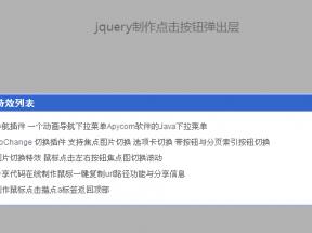 jquery 弹出层 点击按钮弹出层兼容IE和firefox浏览器
