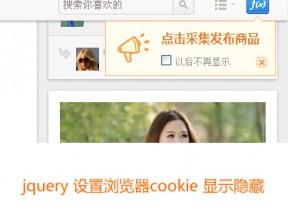 jquery设置浏览器缓存cookie提示内容显示隐藏