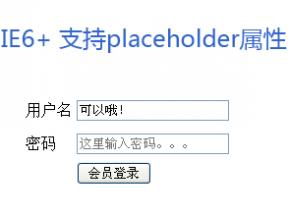jquery input placeholder水印属性兼容ie6+浏览器样式
