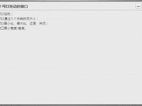 原生js div拖拽并可以调整div大小支持窗口最大化、最小化弹出层