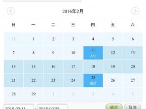 html5手机日历插件酒店预订选择日期范围