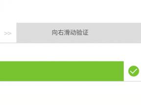 html5仿淘宝滑块手机向右滑动验证登录效果