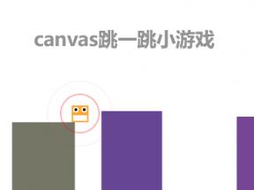 html5 canvas类似微信跳一跳小游戏代码