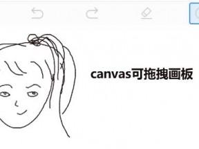 canvas可拖拽签名画板特效