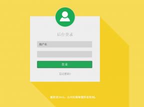 win8扁平化后台登录界面模板html下载