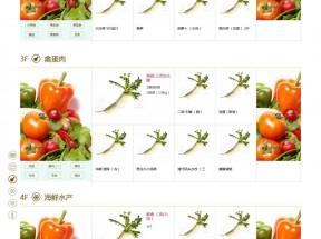 绿色的水果蔬菜批发零售商城模板
