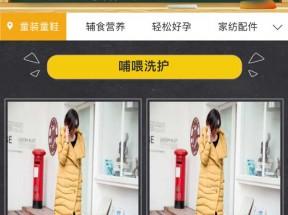 分类内容切换商城活动产品页面wap模板