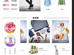 粉色的时尚购物蘑菇街商城模板html代码