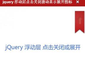 jQuery浮动层点击图标按钮关闭或展开