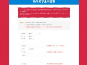 学校助学奖学金申请表页面模板