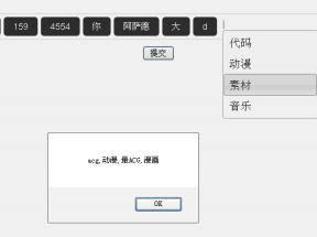 jquery点击文本框提示标签自动补全_关键字标签value值提交代码