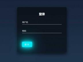 黑色通用的占位符登录框ui布局