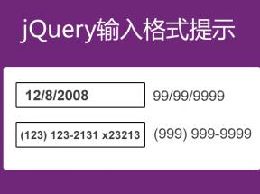 jQuery输入格式提示制作input输入事件文本格式提示代码