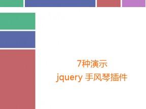 jQuery 手风琴插件导航滑动伸缩型菜单