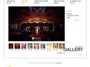 艾斯婚礼策划公司静态网站模板html源码