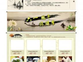 中国风的端午节淘宝专题页面模板psd分层素材下载