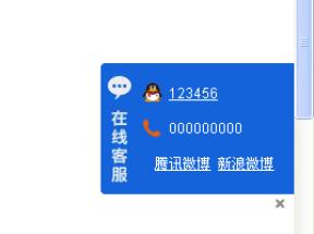 jquery鼠标滑过事件制作网页右侧固定层qq漂浮窗在线客服代码