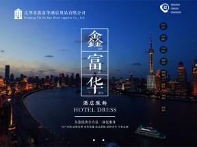 全屏的酒店服务公司引导主页模板