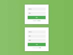 绿色的登录注册表单模板