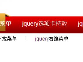 jquery导航菜单制作横向二级导航菜单设置当前频道高亮特效