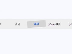 jQuery hover鼠标悬停导航菜单背景图片文字抖动