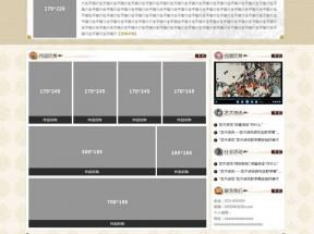 中国水墨风书画艺术网站静态模板下载
