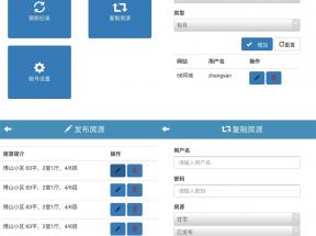 蓝色的手机版房源信息发布系统wap模板