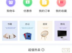 简约的服装家居商城首页手机模板