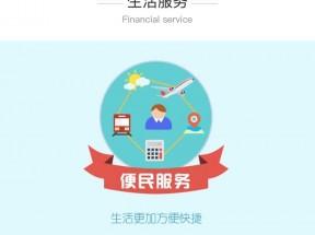 金融综合服务手机网站模板